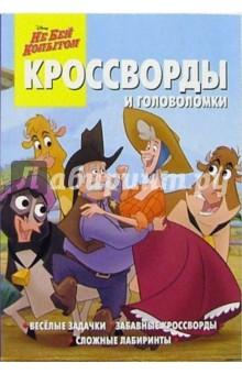 Сборник кроссвордов и головоломок №10 (Не бей копытом)