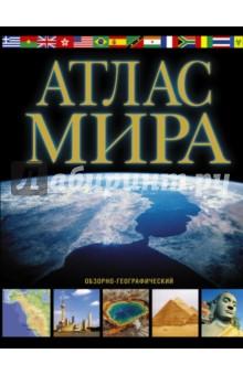 Атлас мира. Обзорно-географическийАтласы и карты мира<br>Современный Атлас мира включает серию обзорных и региональных карт:<br>- Политические карты<br>- Социально-экономические карты<br>- Природные карты<br>- Физико-географические карты<br>Атлас мира содержит обширный справочный материал:<br>- Континенты и страны - подробная информация о природных особенностях.<br>- Социально-экономические показатели государств и крупных регионов.<br>- Государственные символы, форма правления и административное устройство стран - полные сведения о каждой стране.<br>- Основные даты и события государства с момента его образования.<br>Атлас предназначен для широкого круга читателей.<br>Наш атлас раскроет Вам мир во всем его многообразии!<br>12-е издание, исправленное и дополненное.<br>