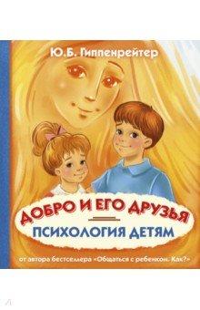 Психология детям. Добро и его друзьяПопулярная психология для детей<br>Это книга для детей 4-8 лет и в тоже время для взрослых, озабоченных нравственным воспитанием ребёнка и развитием его эмоционального интеллекта. Она написана простым языком в форме разговоров с детьми о добре и зле. Каждая глава строится вокруг персонажей из мира любимых сказок и реальных историй из жизни детей. Обсуждаются такие слова, как: совесть, честность, вина, сочувствие, справедливость и др.<br>Текст включает вопросы и практические задания, что оживляет непосредственное общение с ребёнком, и делают его активным участником чтения.<br>Книга может быть использована не только в семье, но и как пособие к урокам нравственности в детских садах и начальных классах школы.<br>