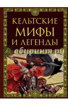 Кельтские мифы и легендыЭпос и фольклор<br>Добро пожаловать в мир кельтской мифологии, полный магии, битв, чудес и опасностей. В этой книге вас ждут древние предания о героях, королях и духах природы, которые сотни лет назад жили, совершали подвиги и сражались на зеленых холмах Ирландии.<br>Первая часть книги повествует о жизни и судьбе Кухулина - непобедимого воина и героя древней Ирландии. Вторая часть посвящена преданиям о легендарных королях, которые еще глубже раскроют для вас удивительную и самобытную историю кельтов.<br>Эта иллюстрированная энциклопедия станет отличным подарком всем любителям героической древности, а также тем, кто только начинает знакомство с кельтской культурой и мифологией.<br>Составитель: О. Крючкова.<br>