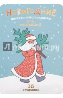 Новогодние открытки-раскраски для малышейНабор открыток<br>Новый год и Рождество - любимые детские праздники: всюду яркие елки с игрушками, детей ждут подарки. Замечательный подарок для малышей - блок новогодних открыток-раскрасок, ведь они нарисованы красиво и просто.<br><br>Для каждого ребенка это чудесная возможность - провести счастливое время за творчеством. Открытки легко отрываются от блока, и некоторые даже подписаны - маме, папе, бабе, деду… Если взрослые помогут наклеить марку, написать адрес, открытку можно отправить по почте, а для малыша это уже настоящее приключение!<br><br>С Новым годом и Рождеством!<br><br>Для кого эта книга?<br>Для детей от 3 лет и для их родителей.<br><br>Особенность издания<br>16 открыток выполнены на картоне, с закругленными краями, скреплены в отрывной блок с обложкой. На обороте каждой открытки - место для письма и адресов, и её можно по-настоящему отправить по почте. Ведь дети тоже любят делать подарки!<br>