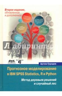Прогнозное моделирование в IBM SPSS Statistics, R и Python. Метод деревьев решений и случайный лесГрафика. Дизайн. Проектирование<br>Данная книга представляет собой практическое руководство по применению метода деревьев решений и случайного леса для задач сегментации, классификации и прогнозирования. Каждый раздел книги сопровождается практическим примером. Кроме того, книга содержит программный код SPSS Syntax, R и Python, позволяющий полностью автоматизировать процесс построения прогнозных моделей. Автором обобщены лучшие практики использования деревьев решений и случайного леса от таких компаний, как Citibank N.A., Transunion и DBS Bank.<br>Издание будет интересно маркетологам, риск-аналитикам и другим специалистам, занимающимся разработкой и внедрением прогнозных моделей.<br>