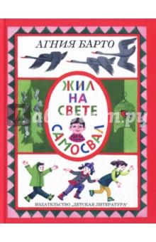 Жил на свете самосвалОтечественная поэзия для детей<br>В книгу вошли самые известные стихотворения Агнии Львовны Барто (1906-1981).<br>Для младшего школьного возраста.<br>