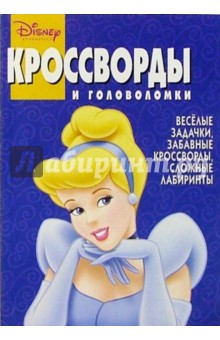 Сборник кроссвордов и головоломок №11, 2004г. (Принцесса)