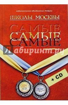Самые-самые школы Москвы + CD