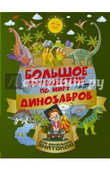 Большое путешествие по миру динозавровЖивотный и растительный мир<br>Много миллионов лет назад, когда на Земле ещё не было людей, жили удивительные животные - динозавры. Не все из них были такими огромными и страшными, как часто показывают в фильмах и мультиках. Они отличались друг от друга размерами, образом жизни и характером. А всех вместе их было очень много, можно сказать, что они были хозяевами Земли.<br>Приглашаем тебя совершить увлекательное путешествие в мир динозавров, в ходе которого ты не только узнаешь всё о древних рептилиях, но и пройдёшь занимательный квест.<br>Для дошкольного возраста.<br>