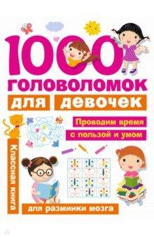 1000 головоломок для девочекКроссворды и головоломки<br>1000 головоломок для девочек - отличный тренажёр для развития мышления, внимания, памяти и мелкой моторики.<br>В нашей книге вы найдёте:<br>логические задачки;<br>лабиринты;<br>игры Найди отличия;<br>задачи на смекалку;<br>занимательные игры со словами и цифрами.<br>Девочки смогут с удовольствием и надолго погрузиться в удивительный мир логических задач и головоломок.<br>