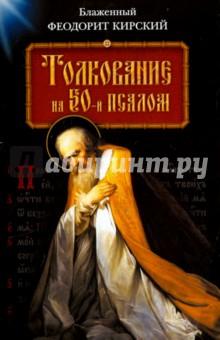 Толкование на 50-й псалом