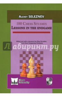 100 Chess Studies: Lessons In The Endgame (на английском языке)Культура, искусство, наука на английском языке<br>This collection of studies by the remarkable Russian chess composer Alexey Seleznev (1888-1967) will not only wrap you in the amazing world of beautiful and memorable ideas, developed here to perfection. It is also an indispensable chess study aid - Seleznev s problems are closely integrated into practical play and most of them are self-contained lessons. The accuracy of these compositions is backed up by modern computer analysis.<br>Edited and with a foreword by Oleg Pervakov, World Chess Composing Champion.<br>