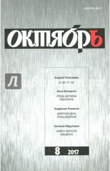 """Журнал """"Октябрь"""" № 8. 2017"""