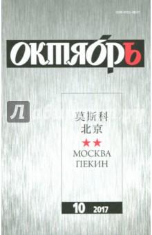 """Журнал """"Октябрь"""" № 10. 2017"""