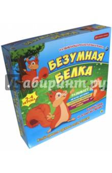 Настольная игра БЕЗУМНАЯ БЕЛКА (ИН-6414)Другие настольные игры<br>Развивающая настольная игра.<br>В состав входят: 1 игровое поле, 1 ствол дерева, 1 макушка дерева, 1 белка, 4 путешественника,  1 игральный кубик, 21 орех, инструкция.<br>Для 2-4 игроков.<br>Материал: пластик.<br>Для детей от 3 лет.<br>Сделано в Китае.<br>