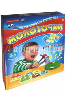Настольная игра МОЛОТОЧКИ (ИН-6417)Другие настольные игры<br>Развивающая настольная игра.<br>В состав входят: 52 карточки, 4 молоточка, генератор звуков, инструкция<br>Для 2-4 игроков.<br>Материал: пластик.<br>Для детей от 3 лет.<br>Сделано в Китае.<br>