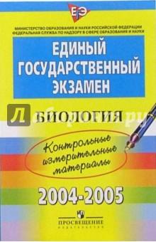 ЕГЭ:  Биология: 2004-2005: контрольные измерительные материалы
