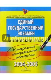ЕГЭ: Английский язык: 2004-2005: контрольные измерительные материалы