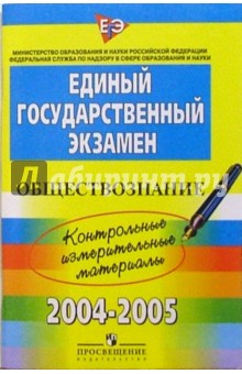 ЕГЭ: Обществознание: 2004-2005: контрольные измерительные материалы