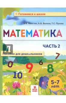 Математика. Пособие для дошкольников. 5-7 лет. Часть 2Обучение счету. Основы математики<br>Данное пособие разработано для подготовки детей 5-7 лет к школе. Основной задачей книги является знакомство детей с числами и цифрами, приобретение первоначальных навыков сравнения чисел, их сложения и вычитания. Задания составлены при участии детских психологов.<br>Пособие предполагает изучение материала детьми при помощи взрослых: педагогов, родителей, некоторые задания дети могут выполнить самостоятельно.<br>