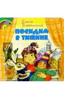 Благинина Елена Александровна Посидим в тишине