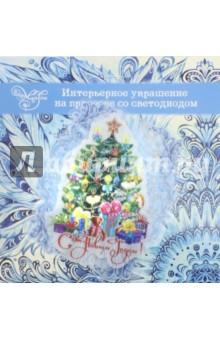Украшение новогоднее Пушистая елочка (76126)Новогодние сувениры<br>Новогоднее украшение со светодиодной подсветкой.<br>В комплекте с элементом питания LR 44, мощность 0,06 Вт, напряжение 3В.<br>Размер: 12,7х12,7х3 см.<br>Предназначение: декор.<br>Материал: Поливинилхлорид.<br>Сделано в Китае.<br>