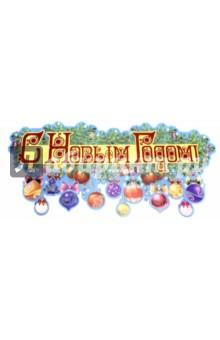 Украшение новогоднее Новогоднее настроение (75174)Новогодние сувениры<br>Новогоднее оконное украшение Новогоднее настроение из картона <br>Плотность: 300 гр/м2. <br>Двустороннее, двухслойное, декорировано одноцветным глиттером <br>Размер: 55x34см<br>