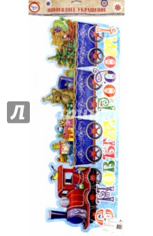 Украшение новогоднее Паровозик с подарками (75167)Аксессуары для праздников<br>Новогоднее оконное украшение Паровозик с подарками из картона плотностью 300 гр/м2, двустороннее, двухслойное,декорировано одноцветным глиттером / 55x34см <br>Сделано в Китае<br>