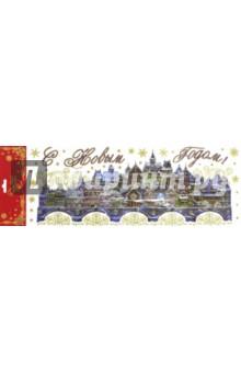 Украшение новогоднее оконное Сказочный город (41681/72)Новогодние сувениры<br>Украшение новогоднее оконное из ПВХ пленки.<br>Декорировано глиттером, крепится к гладкой поверхности стекла посредством статического эффекта.<br>Размер: 54х21 см.<br>Сделано в Тайване.<br>
