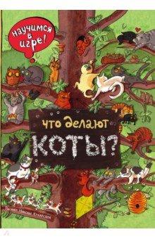 Что делают коты?Развитие общих способностей<br>Большие иллюстрации и минимум текста. Это интерактивная книга для развития ребенка, пробуждения его интереса к окружающему миру. Такие картинки можно разглядывать очень долго, придумывать свои истории вместе с ребенком. Для каждой книги серии есть партнёр - интерактивная книжка с заданиями, лабиринтами, раскрасками, загадками из серии Научимся: рисуем и узнаём.<br>Пересказ Елены Ананьевой.<br>Для детей до 3 лет.<br>
