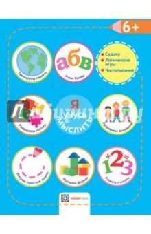 Я учусь мыслить. 6+Развитие общих способностей<br>Простые, эффективные и интересные задания, предложенные в книгах, помогут ребёнку в игровой форме освоить и развить те умения и навыки, которые понадобятся ему для поступления в школу. Элементы чистописания, упражнения на обведение линий и рисунок по образцу, раскрашивание собраны в рубриках Рисуем простые линии, Изучаем формы, Учим буквы. Порядковый счёт, арифметические упражнения представлены в рубрике Учимся считать. Развитию таких сторон мышления, как память, внимание, способность к концентрации и анализу, способствуют игровые задания рубрик Тренируем память, Развиваем логику, Развиваем внимание. Все задания подготовлены профессиональными педагогами с учётом возраста ребёнка, указанного на обложке<br>
