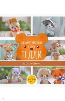 Вязаные игрушки в стиле Тедди. Школа мастеровВязание<br>Медведи Тедди - весьма популярный вид игрушек ручной работы. Эти милые зверьки никого не оставят равнодушными, потому что они наполнены теплом и добротой и дарят больше положительных эмоций, чем фабричные мягкие игрушки. Традиционные медведи Тедди шьются из специальных тканей, но существуют и вязаные игрушки, выполненные в этой технике.<br>В книге подробно описаны процессы вязания медведей и других зверьков в стиле Тедди, а также приемы набивки и сборки игрушек с использованием нитяного и шплинтового крепления головы и лап. Следуя инструкциям, вы сможете создать своими руками очаровательных миниатюрных персонажей: медвежонка, лисенка, поросенка, зайчика, котенка, щенка, белочку и даже жирафа. Автор книги, мастер-теддист Анна Зуева, щедро делится с читателем секретами создания образа игрушки с помощью тонировки масляными красками и правильного подбора материалов для шитья или вязания одежды.<br>Свяжите для своего ребенка волшебных маленьких друзей, которых можно поселить в кукольном домике, и он сможет сочинять и разыгрывать с ними чудесные истории!<br>