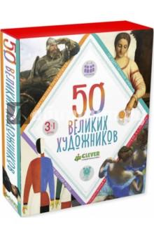 Игра 50 великих художниковВикторины<br>Викторина на эрудицию <br>Игра 3 в 1<br>Возраст 12+<br>3 фишки:<br>- Расширение кругозора и тренировка памяти<br>- Все картины можно увидеть в российских музеях<br>- Для тех, кто интересуется искусством и творчеством<br><br>Описание книги<br>Вам выпала отличная возможность посетить мировые музеи изобразительного искусства и своими глазами увидеть шедевры знаменитых живописцев и скульпторов! Вы увидите морские пейзажи Айвазовского, богатырей Васнецова, танцовщиц Дега и многое-многое другое. Проявите смекалку, не стесняйтесь любопытствовать и показывать свои знания. В игровой форме вы познакомитесь с работами великих художников, не выходя из дома.<br><br>Что внутри коробки:<br>- Карточка-поле <br>- Карточки для подсчета баллов<br>- 50 карточек-викторин<br>- Правила игры <br>Как устроена карточка:<br>- Название произведения искусства<br>- Имя художника<br>- Музей<br>- Картинка с правильным ответом - картиной<br>- Шесть подсказок - про автора и произведение искусства. <br>Начинаем играть!<br>Игра №1 Кто больше?<br>Колода кладётся посередине рубашкой вверх. Если игроков двое, то они по очереди зачитывают друг другу подсказки с карточки, а соперник пытается угадать, о каком произведении искусства идёт речь. Если игрок дал правильный ответ, он забирает карточку себе. В конце игры подсчитывается количество заработанных карточек. Побеждает тот, кто соберёт больше всего карточек. Побеждает тот, кто соберёт больше всего карточек.<br><br>Игра №2 Биржа<br>Ведущий вытаскивает карточку из колоды рубашкой вверх. Начинаются торги: игроки говорят друг другу, с какого количества подсказок (от 1 до 6) они смогут угадать произведение искусства, зашифрованное в карточке. Право первых торгов игроки разыгрывают между собой, а следующие начинает тот, у кого больше очков на счету. Дальше ситуация развивается, как на аукционе - до наименьшего количества подсказок. Игра идёт до тех пор, пока кто-либо не наберёт 10 баллов или не закончатся карточки.<br><br