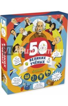 Игра 50 великих ученыхВикторины<br>50 великих ученых<br>Викторина на эрудицию <br>Игра 3 в 1<br>Возраст 12+<br><br>3 фишки:<br>- Расширение кругозора и тренировка памяти<br>- Отличный способ проверить школьные знания<br>- Для родителей, которые любят играть с детьми<br>Описание книги<br>Почувствуйте себя путешественником во времени - присоединяйтесь к захватывающей экспедиции в прошлое и узнайте всё об ученых и научных открытиях, изменивших мир. <br>С нашей игрой вы быстро и легко запомните физиков, химиков, биологов и многих других ученых! Отлично подходит для тех, кому скучно учиться по учебникам. <br><br>Что внутри коробки:<br>- Карточка-поле <br>- Карточки для подсчета баллов<br>- 50 карточек-викторин<br>- Правила игры <br><br>Как устроена карточка:<br>- Картинка с правильным ответом - ученым<br>- Семь подсказок трех категорий сложности<br>Подсказки трёх категорий сложности: <br>- Самые легкие и очевидные подсказки<br>- Подсказки средней сложности<br>- Запутанные и сложные подсказки<br>Начинаем играть!<br><br>Игра №1 Кто больше?<br>Колода кладётся посередине. Если игроков двое, то они по очереди берут карточки и зачитывают друг другу подсказки, а соперник пытается угадать, о каком ученом идет речь. При этом категорию сложности можно выбрать исходя из возраста детей. Если ребенок дал правильный ответ, он забирает карточку себе. В конце игры подсчитывается количество заработанных карточек. <br>Игра №2 Биржа<br>Ведущий вытаскивает карточку из колоды рубашкой вверх. Начинаются торги: игроки говорят друг другу, с какого количества подсказок (от до 7) они смогут угадать учёного, зашифрованного в карточке. <br>Право начать первые торги игроки разыгрывают между собой, следующие торги начинает тот, у кого больше баллов на счету. Дальше ситуация развивается как на аукционе - до наименьшего количества подсказок. Игра идет до тех пор, пока кто-либо не наберет 10 баллов или пока не закончатся карточки. <br><br>Игра №3 Путешествие по эпохам<br>Цель игры: набрать наибольшее ко