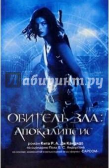 Ди Кандидо Обитель зла: Апокалипсис: роман