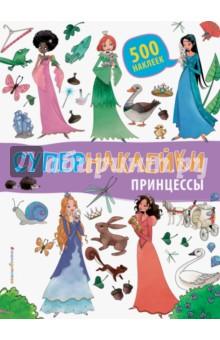 ПринцессыДругое<br>Добро пожаловать в прекрасный мир очаровательных принцесс и их ручных питомцев! Помоги принцессам выбрать наряды и аксессуары на все случаи жизни - наклей 500 наклеек на страницы этой книги.<br>