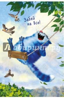 Блокнот Забей на все!, линейкаБлокноты (нестандартный формат)<br>Серия атмосферных блокнотов. Рина Зенюк - минская художница, автор знаменитых Синих Котов, завоевавших тысячи поклонников в различных Интернет-сообществах. Герои рисунков Рины Зенюк - веселые и серьезные, решительные, мечтательные, очень упитанные коты синего цвета - понравятся не только заядлым любителям котиков, но и тем, кто до этого был к ним равнодушен. Каждый блокнот серии обладает уникальной тематической обложкой.<br>