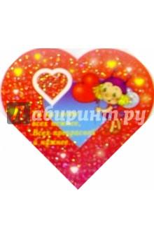 8Т-002/Ты на свете всех нежнее/открытка-сердечко