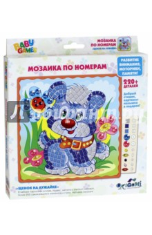 Мозаика по номерам Щенок на лужайке (03310)Аппликации<br>Мозаика BABY GAMES с самоклеящимися элементами помогает изучить цвета и цифры, развивает мелкую моторику и воображение. Сделай свою картинку и укрась ее стразами! После того, как мозаика готова, ее можно повесить на стену или прикрепить с помощью магнита на холодильник. Мозаику BABY GAMES отличает высокое качество, авторские дизайны картинок, прекрасное наполнение.<br>В наборе: картонная основа с картинкой (20x20 см), 220+ самоклеящихся элементов и страз, подвес, магниты с клейкой основой, картинка-малышка.<br>Материал: полимерные материалы, картон, магнитные элементы.<br>Для детей старше 4-х лет. <br>Не рекомендуется детям до 3-х лет. Содержит мелкие детали.<br>Сделано в России.<br>