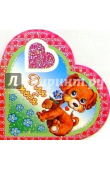 8Т-004/Для тебя/открытка-сердечко двойная