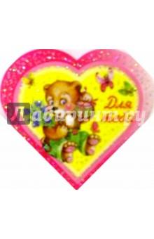 8Т-010/Для тебя/открытка-сердечко двойная