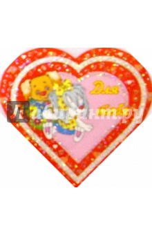8Т-015/Для тебя/открытка-сердечко двойная