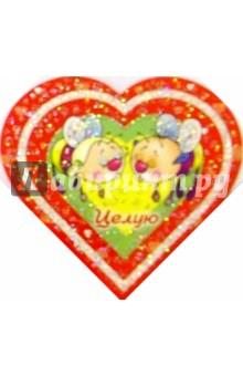 8Т-019/Целую/открытка-сердечко двойная