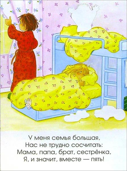 Иллюстрация 1 из 10 для Играем с многоразовыми наклейками. В доме - Екатерина Карганова | Лабиринт - книги. Источник: Лабиринт