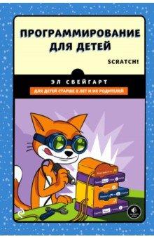 Программирование для детей. Делай игры и учи язык Scratch!Дополнительные пособия по информатике<br>Интересный, понятный и красочный самоучитель для детей по самому популярному в мире языку для начинающих программистов - Scratch. На примере создания веселых классических игр, таких как Змейка и Фруктовый ниндзя, читатели не только осваивают Scratch, но и лучше понимают основные принципы программирования. Книга будет интересна и тем, кто никогда не программировал, и тем, кто хочет создавать собственные игры, но не знает как. Она подходит как для самостоятельного изучения Scratch, так и для совместных занятий с родителями или педагогом.<br>