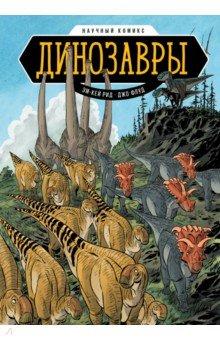 Динозавры. Научный комиксКомиксы<br>О книге <br>Динозавры - одна из величайших загадок истории Земли. Как они выглядели? Когда появились? К кому из современных животных динозавры ближе всего? Когда и из-за чего вымерли эти удивительные создания?<br><br>Погрузитесь в историю и вместе с палеонтологами разберитесь в окаменелостях, слоях земной коры и в том, как за последние 200 лет изменились наши представления об этой тайне. Вы узнаете:<br><br>как начиналась палеонтология,<br><br>кто был первым человеком, обнаружившим окаменелые остатки динозавров,<br><br>что такое костяные войны и кто в них победил,<br><br>как мы определяли возраст Земли сто лет назад и как делаем это сегодня,<br><br>почему некоторые окаменелости сохранились до наших дней, а другие нет,<br><br>были ли у динозавров перья,<br><br>что делать, если вы обнаружили динозавра и хотите придумать ему название,<br><br>а также о многих других увлекательных тонкостях палеонтологии!<br><br>Фишки книги<br>Комикс рассказывает не только о динозаврах, но и о том, как работают палеонтологи и как меняется наука в последние 300 лет.<br><br>Море познавательных фактов и понятных инфографик.<br><br>В конце комикса словарь и список литературы для тех, кто хочет больше узнать о динозаврах.<br><br>В 2017 году комикс был номинирован на премию Айснера (Оскар в мире комиксов).<br><br>Для кого эта книга<br>Для тех, кого интересуют динозавры или палеонтология.<br><br>Для всех, кто любит комиксы.<br><br>О серии<br>Серия Научный комикс легко расскажет о самых интересных темах. Каждая книга - новое приключение в глубь неизведанного!<br><br>Об авторах<br>Эм-Кей Рид - автор нескольких взрослых и детских книг. Кроме того, она рисует веб-комикс по ирландским мифам About a Bull.<br><br>Джо Флуд - рисует комиксы и иллюстрации для книг и журналов. Живет в долине Гудзон со своей семьей.<br>