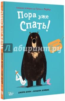 Медведь и Гусик. Пора уже спать!Сказки зарубежных писателей<br>Обнимая своего плюшевого розового кролика, Медведь готовится сладко заснуть. Но у его назойливого соседа Гуся совсем другие планы на вечер: посмотреть кино, поиграть на гитаре, испечь печенье - и все это, конечно, в компании своего друга Медведя. Удастся ли Медведю заснуть этой ночью и что еще придумает этот неугомонный Гусь?<br>Автор бестселлеров Джори Джон легко и с юмором рассказал детям об удивительной дружбе таких непохожих друг на друга друзей. А воплотить в жизнь эту веселую историю ему помог обладатель международных премий иллюстратор Бенджи Дэйвис.<br><br>Познакомьтесь, это медведь. Он очень устал. Все, чего ему сейчас хочется - хорошенько выспаться. А вот гусь, ближайший сосед медведя. И он бодр, как никогда. И готов на все, чтобы активно развлекаться. Но кто же развлекается один? <br>Мастер сдержанного юмора Джори Джон и художник Бенджи Дэйвис создали невероятно смешную и очень близкую к жизни книгу. Маленьким неугомонным гусикам и большим терпеливым (до определенного предела) медведям посвящается.<br><br>Отзывы:<br>Джон и Дэйвис привнесли юмор в привычный сценарий отхода ко сну. Один персонаж готов на все, чтобы заснуть, а другой в свою очередь преисполнен решимости растормошить первого. Напряжение между большим флегматичным брюзгой и маленьким жизнерадостным вредителем нарастает от страницы к странице. Иллюстрации Дэйвиса только усиливают комический эффект ситуации. Единственное, чего читатели не скажут об этой книге, так это Хватит уже! Publisher s Weekly<br><br>Измученный медведь по пути в постель вынужден отбиваться от своего болтливого, обпившегося кофе приятеля. Иллюстрации Дэйвиса усиливают градус юмора Джона: мешки под глазами у медведя, помятый мех и фиолетовое кимоно для сна, а Гусь - сама несокрушимость в желании достать несчастного соседа. The New York Times<br><br>Об авторе: <br>Джори Джон пишет как для детей, так и для взрослых. Его книги попадали в списки бестселлеров The New Y