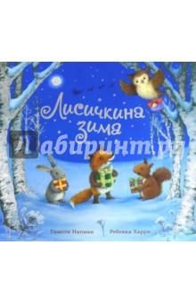 Лисичкина зимаСказки зарубежных писателей<br>На страницах этой книжки совсем по-настоящему мерцают звёзды в тёмном небе, играют блики света на воде, смеются солнечные зайчики в траве, искрится мягкий, пушистый снег! А вот и маленькая Лисичка. Она играет в снежки со своими друзьями - Кроликом, Совой и Белочкой. Ух, как им весело, как блестит лёд замёрзшего пруда! Сейчас друзья напрыгаются вволю и уж тогда непременно расскажут поучительную историю о Лисичке и зимнем чуде.<br>Для детей до 3-х лет.<br>