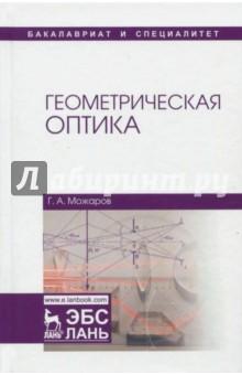 Геометрическая оптика. Учебное пособие