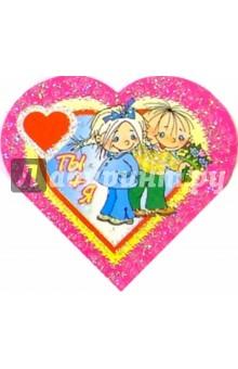 9Т-007/Ты + я/мини-открытка сердечко двойная