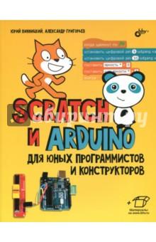 Scratch и Arduino для юных программистов и конструкторовДополнительные пособия по информатике<br>Книга написана на основе опыта работы с детьми 3~7 классов и посвящена созданию творческих проектов для юных программистов и конструкторов. На примерах разработки простых компьютерных игр продемонстрированы базовые приемы визуального программирования в среде Scratch. Рассмотрено применение плат Arduino, плат расширения и различных внешних датчиков в детских конструкторских проектах. Даны основы визуального программирования этих устройств в среде mBlock и креативного программирования путем написания интерактивных компьютерных игр, в которых управлением персонажами осуществляется посредством Arduino. Также дети освоят методы создания автономных умных вещей, работающих под управлением Arduino без подключения к компьютеру.<br>Электронный архив на сайте издательства содержит дополнительные материалы и листинги всех программ.<br>Для детей младшего и среднего школьного возраста<br>