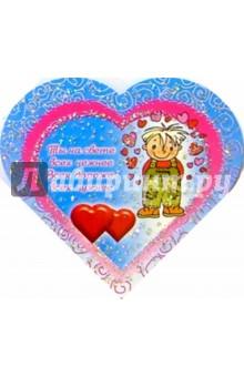 9Т-013/Ты на свете.../мини-открытка сердечко двойная