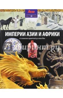 Империи Азии и АфрикиВсемирная история<br>С начала XV по конец XVIII в. за господство в Азии боролись могущественные империи: на западе - мусульманские султанаты, на Дальнем Востоке - великая династия Мин, находившаяся у власти почти три столетия. В итоге императоры Мин уступили престол соседним маньчжурам, при которых китайская империя еще больше увеличилась в размерах. Воздействие китайской культуры ощущалось в Японии и Корее, но японские императоры утратили авторитет, и власть перешла в руки самурайской знати. Африканские государства были меньше азиатских. В описываемую эпоху их правители подвергались давлению мусульманских завоевателей на севере и европейских исследователей и купцов - на западном побережье континента.<br>